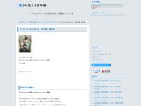 ソードアート・オンラインII 第18話 森の家のスクリーンショット