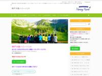 神戸大阪ハニーハントのサイト画像