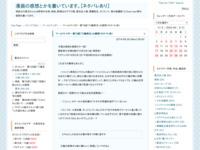 ワールドトリガー 第76話「三輪秀次」の感想(ネタバレ有)のスクリーンショット
