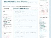 ワールドトリガー 第110話「東 春秋」の感想(ネタバレ有)のスクリーンショット