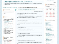 ワールドトリガー 第134話「林藤 陽太郎②」の感想(ネタバレ有)のスクリーンショット