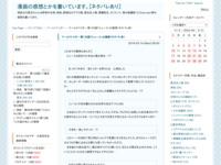 ワールドトリガー 第135話「ヒュース」の感想(ネタバレ有)のスクリーンショット
