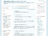 ワールドトリガー 第140話「玉狛第2 ⑪」の感想(ネタバレ有)のスクリーンショット