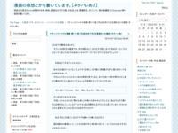 マギ シンドバッドの冒険 第111夜(平成28年7月2日更新分)の感想(ネタバレ有)のスクリーンショット