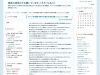 TVアニメ 青の祓魔師 京都不浄王篇 第1話「嚆矢濫觴(こうしらんしょう)」の感想のスクリーンショット