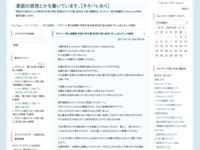 TVアニメ 青の祓魔師 京都不浄王篇 第3話「疑心暗鬼(ぎしんあんき)」の感想のスクリーンショット
