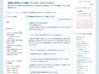 青の祓魔師 第87話「胚子(はい)」の感想(ネタバレ有)のスクリーンショット