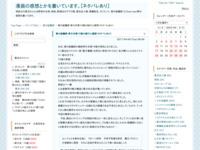 青の祓魔師 単行本第19巻の紹介と感想(ネタバレあり)のスクリーンショット