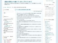 TVアニメ夏目友人帳 陸 第4話「違える瞳」の感想のスクリーンショット