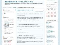 青の祓魔師 第98話「雪の果て(7)」の感想(ネタバレ有)のスクリーンショット