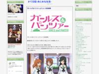 『ガールズ&パンツァー』アニメ一気見感想のスクリーンショット