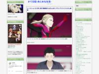 ユーリ!!! on ICE 第12話「超超超がんばらんば!!! グランプリファイナルFS」感想のスクリーンショット