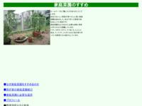 『家庭菜園のすすめ』