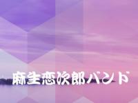 麻生恋次郎バンド