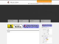 甲賀の里 忍術村のホームページ