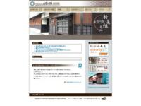壬生屯所旧跡(旧前川邸・八木家)のホームページ