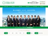 千葉で弁護士をお探しなら、弁護士法人リーガルプラスへ