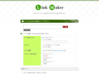 http://link-maker.sugar-spice.net/