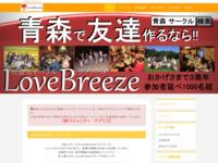 社会人サークル LoveBreeze のサイト画像