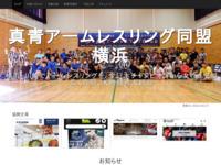横浜アームレスリングチーム真青同盟のサイト画像
