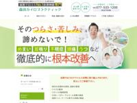 森田カイロプラクティック・スクリーンショット