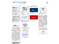 http://mytrashmail.com/meiwakume-ru.aspx?language=jp