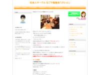 異業種交流会 ぷらっと in 名古屋のサイト画像