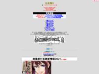 http://nama.eek.jp/