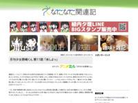 月刊少女野崎くん 第11話 「米しよっ」のスクリーンショット