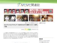 Go!プリンセスプリキュア 「大好きのカタチ!春野ファミリーの夢!」 14話のスクリーンショット