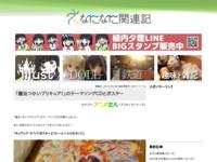 「魔法つかいプリキュア!」のテーマソングCDとポスターのスクリーンショット