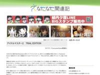 アイドルマスター2 TRIAL EDITIONのスクリーンショット