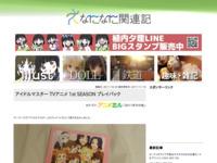 アイドルマスター TVアニメ 1st SEASON プレイバックのスクリーンショット