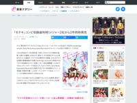 ナタリー - 「モテキ」コンピ収録曲判明!メジャー2社から2作同時発売