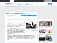 ナタリー - 宇多田ヒカル、国外活動もEMI Musicとタッグ