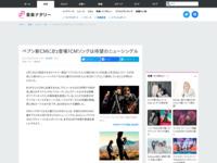 ナタリー - ペプシ新CMにB'z登場!CMソングは待望のニューシングル