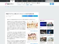 ナタリー - 映画「モテキ」に新ヒロイン4人!ハッピ姿で記者会見