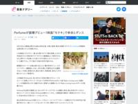 ナタリー - Perfumeが銀幕デビュー!映画「モテキ」で幸世とダンス