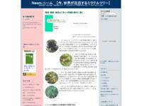 Neem-ニーム 【今、世界が注目するミラクルツリー】
