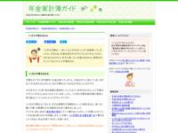 http://nenkin-kakeibo.com/nk/128