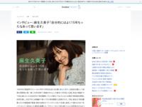 livedoor ニュース - インタビュー:麻生久美子「自分的にはよく15年もったなあって思います」
