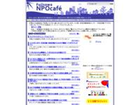 http://npocafe.f-npon.jp/
