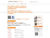岡山社交ダンス同好会のサイト画像