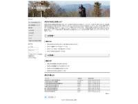 東京お気楽山岳隊のサイト画像