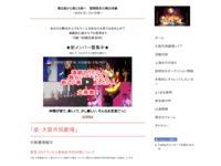 演劇やってみたい人集まれ!『座・大阪市民劇場』のサイト画像