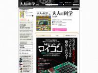 Vol.24 4ビットマイコン | 大人の科学マガジン | 大人の科学.net
