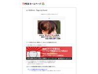 ハメハメ.com・スクリーンショット