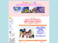 わくわくサークル(関東在住社会人サークル)のサイト画像