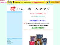 暁バレーボールクラブのサイト画像