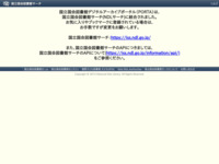http://porta.ndl.go.jp/